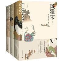 新民说·吴钩说宋:宋+风雅宋+知宋(套装共3册)