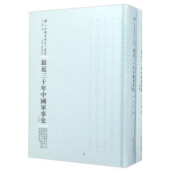 最近三十年中国军事史-(上.下册)