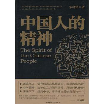 中国人的精神(文化怪才辜鸿铭经典作品)(电子书)