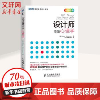 设计师要懂心理学(设计心理学权威力作,设计师必读经典!)