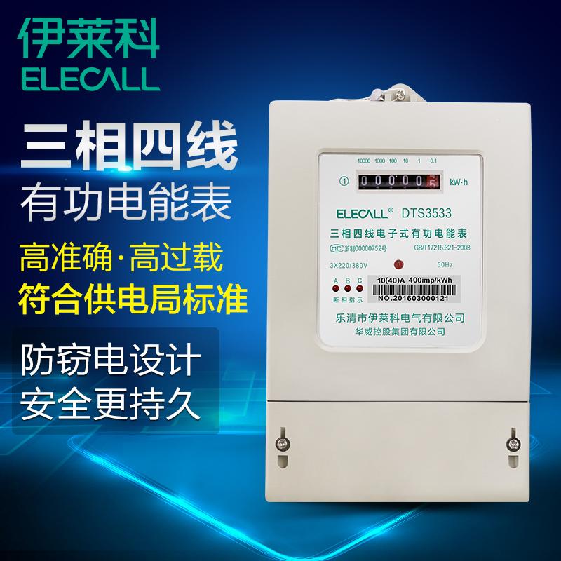 dts3533三相电表三相四线电子式电能表380v电度表
