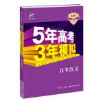 2017B版专项测试 高考语文 5年高考3年模拟(全国卷Ⅰ及天津上海适用)五年高考三年模拟 曲一线科学备考