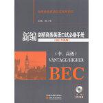 新编剑桥商务英语口试必备手册(修订升级版)(附MP3光盘)(中、高级)