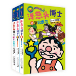 洋葱头博士系列(共3册)  晴天下猪文库