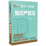 知识产权法:学生常用法规掌中宝2017―2018
