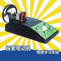 创意探索小子科普玩具物理实验教材益智玩具EKD008电送机