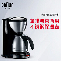 【当当自营】Braun/博朗 KF610美式咖啡机家用全自动 滴漏式咖啡壶