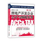 房地产开发企业会计与纳税实务(第二版)(团购,请致电010-57993149)