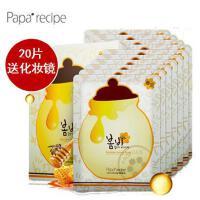 【包邮】20片!送化妆镜!韩国papa recipe春雨蜂蜜面膜正品蜂胶补水保湿