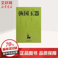 (弓鱼)国玉器 北京大学震旦古文明研究中心