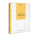 风雅出身教  家风世代传:刘逸生家族(岭南文化世家传记丛书.第一辑)
