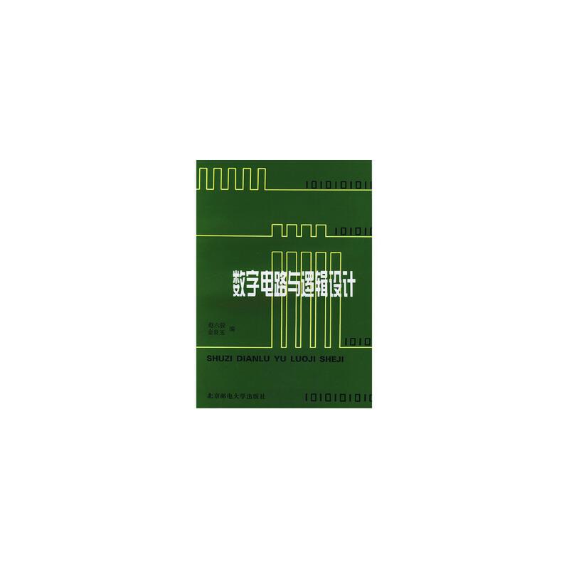 数字电路与逻辑设计 9787563502073