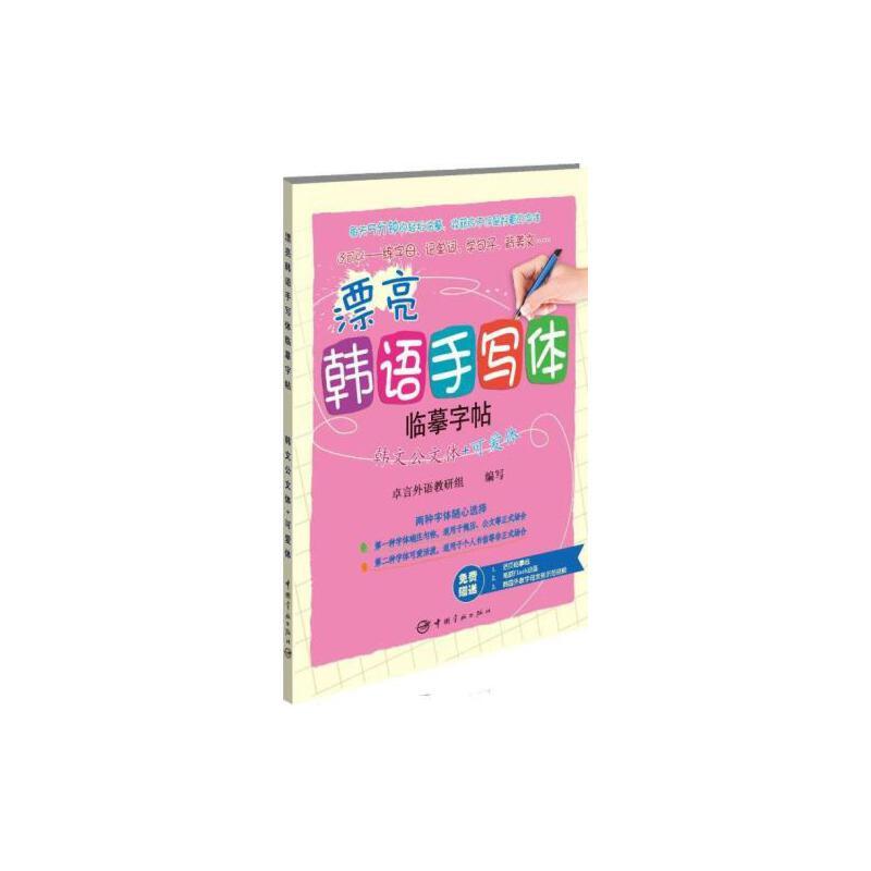 漂亮韩语手写体字帖