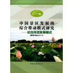 中国景区发展的综合带动模式研究--论白洋淀发展模式