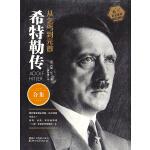 希特勒传:从乞丐到元首(上、下册)(电子书)