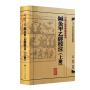 中醫古籍整理叢書重刊—鍼灸甲乙經校注(上冊)