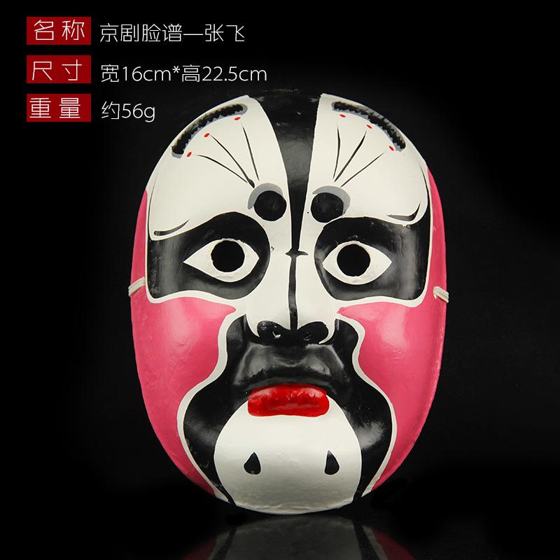 京剧脸谱成人儿童面具全脸纸浆变脸表演面具装饰挂件面具_张飞