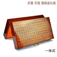 一体式折叠 围棋礼盒 便携手提礼品箱 烤漆收藏箱 围棋实木包装盒