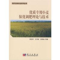 优质专用小麦保优调肥理论与技术