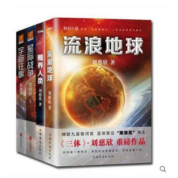 《赡养人类+宇宙往事+星际战争+流浪地球 刘慈