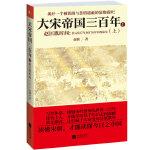 大宋帝国三百年:赵匡胤时间(上)