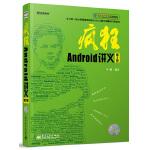 疯狂Android讲义(第2版)(附光盘)