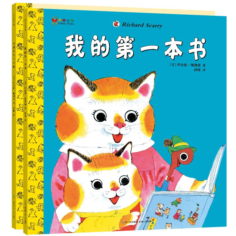 """斯凯瑞金色童书·第二辑(全2册)引导孩子在""""小屁孩""""快乐幸福的日常生活中,养成良好的社会行为;千余个日常生活词语,帮助孩子英语学习!适合2-4岁亲子共读,5-8岁自主阅读。风靡美国五十年,全球畅销超过三亿册。(蒲公英童书馆出品)"""