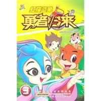 正版YSY_虹猫蓝兔勇者归来 3 9787539750330 安徽少年儿童出版社