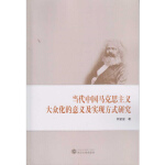 当代中国马克思主义大众化的意义及实现方式研究