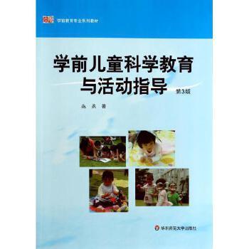 学前儿童科学教育与活动指导(第3版学前教育专业系列教材)