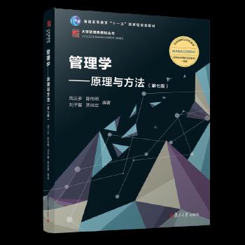 管理学:原理与方法(第七版)(博学 大学管理类)