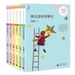 毕淑敏给孩子的心灵成长书(全6册)