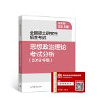 高教版考研大纲2018全国硕士研究生招生考试思想政治理论考试分析(2018年版)