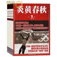 炎黄春秋2017年全年杂志订阅新刊预订1年共12期 7折10月起订