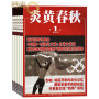 炎黄春秋2017年全年杂志订阅新刊预订1年共12期 7折