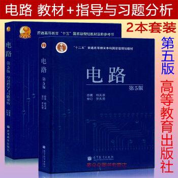 电路 邱关源 罗先觉 第5版 第五版 电路教材+学习指导与习题分析 高等
