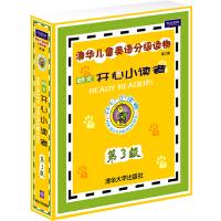 开心小读者第3级(配光盘)(清华儿童英语分级读物(第二版))