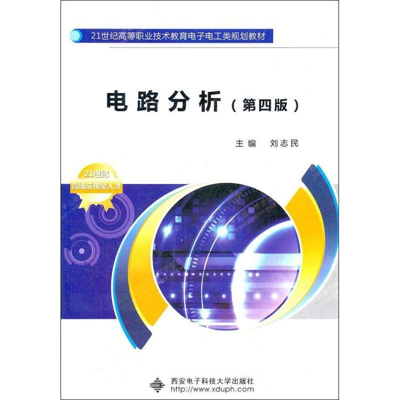 电路分析(第4版) 刘志民