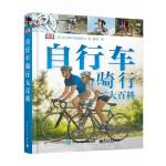 自行车骑行大百科