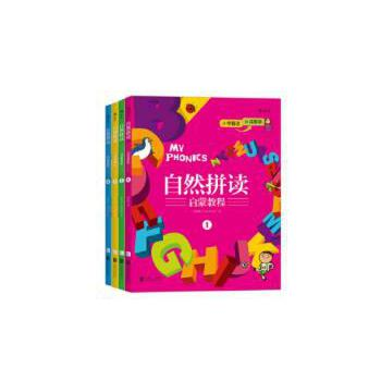 自然拼读启蒙教程・套装・1-4册