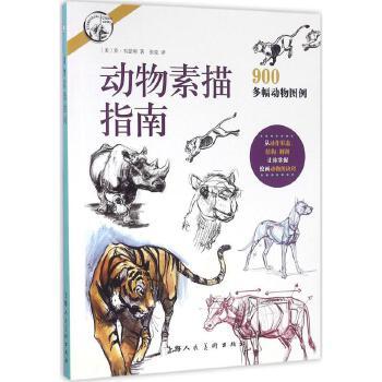 动物素描指南:从动作形态,结构,解剖让你掌握绘画动物的诀窍 (美)乔