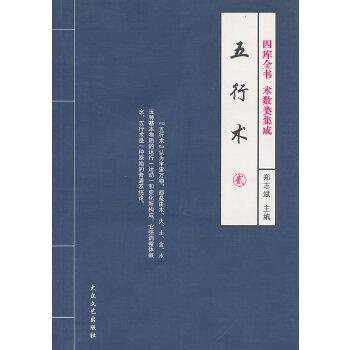 五行术-贰 四库全书 术树类集成