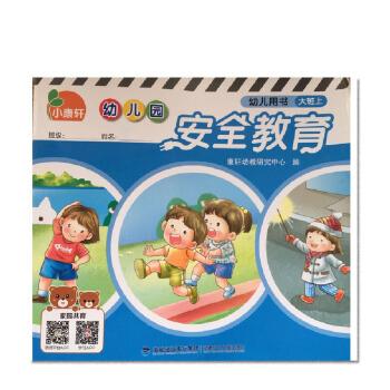 凤凰小康轩:幼儿园安全教育 幼儿用书 大班上