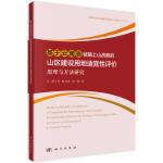 基于云南省城镇上山战略的山区建设用地适宜性评价原理与方法研究