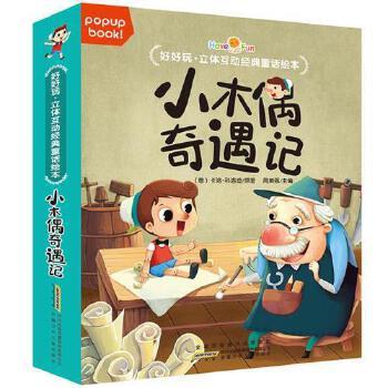 好好玩立体互动经典童话绘本小木偶奇遇记儿童3d立体书童话翻翻书宝宝