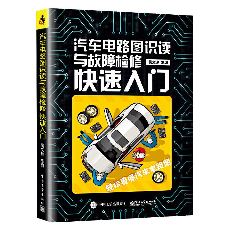 《汽车电路图识读与故障检修快速入门》
