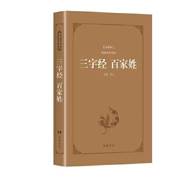 古典名著阅读无障碍本(典藏版):三字经 百家姓