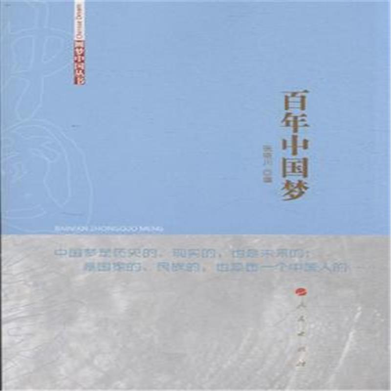 百年中国梦( 货号:701012731)