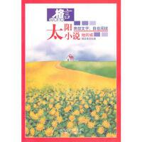 正版图书 格言 太阳小说/她的城 格言杂志社著 9787550602458 凤凰出版社