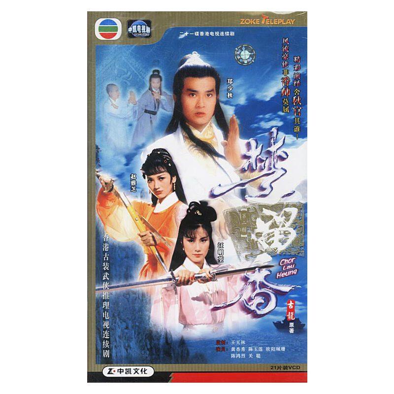 香港鬼片电视剧曹雪芹电视剧15集爱奇艺图片